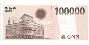 신세계 상품권(10만원권)