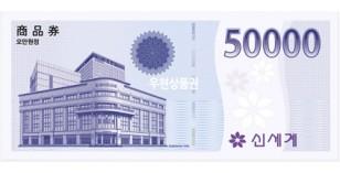 신세계 상품권(5만원권)