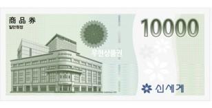 신세계 상품권(1만원권)
