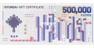 현대 상품권(50만원권)