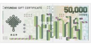 현대 상품권(5만원권)