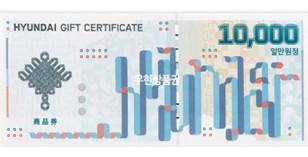 현대 상품권(1만원권)