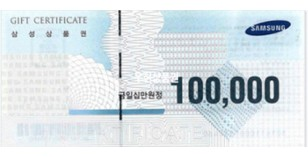 삼성 상품권(10만원권)