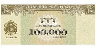 이랜드 (10만원권)