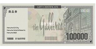 갤러리아 상품권(10만원권)