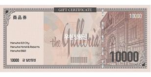 갤러리아 지류상품권(1만원권)