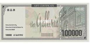 갤러리아 백화점 10만원권 (증정용)