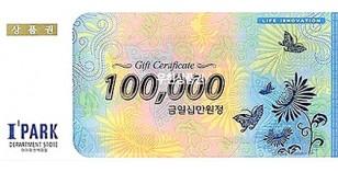 아이파크 (10만원권)