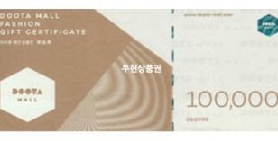 두타 상품권(10만원권)