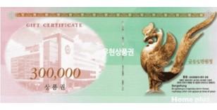 홈플러스 상품권(30만원권)