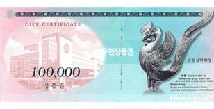 홈플러스 상품권(10만원권)