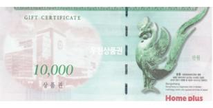 홈플러스 상품권(1만원권)