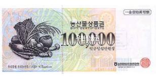 농협하나로 상품권(10만원권)