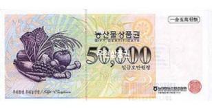 농협하나로 상품권(5만원권)