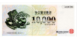농협하나로 상품권(1만원권)