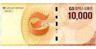 GS주유상품권(1만원권)