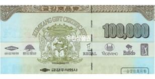 금강제화 (10만원권)
