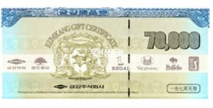 금강제화(7만원권)