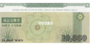 파리바게트(SPC) (1만원권)