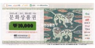 컬처문화상품권(1만원권)