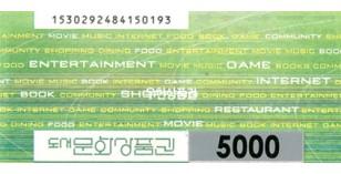 도서문화상품권(5천원)