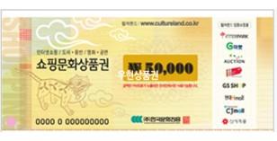 컬처문화상품권(5만원권)