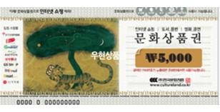 컬처문화상품권(5천원권)