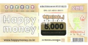 해피머니상품권(5천원권)