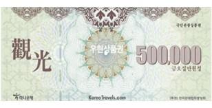국민관광 상품권(50만원권)