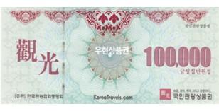 국민관광 상품권(10만원권)
