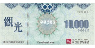 국민관광 상품권(1만원권)