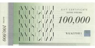 워커힐 상품권 (10만원권)