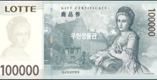롯데 상품권(10만원권)