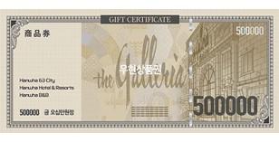 갤러리아 상품권(50만원권)