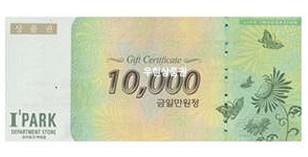 아이파크 (1만원권)