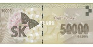 SK주유상품권(5만원권)