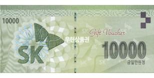 SK주유상품권(1만원권)