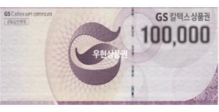 GS주유상품권(10만원권)