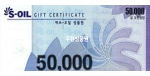 S오일 주유상품권(5만원권)
