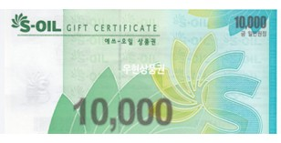 S오일 주유상품권(1만원권)