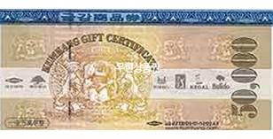 금강제화(5만원권)