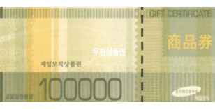 제일모직 상품권(10만원권)