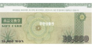 SPC상품권(파리바게트)1만원권