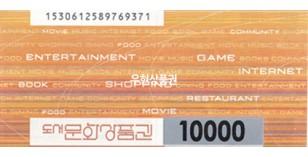 도서문화상품권(1만원권)