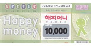 해피머니(1만원권)