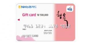 농협기프트카드(50만원권)