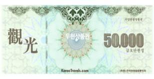 국민관광 상품권(5만원권)