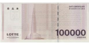 롯데호텔 (10만원권) 면세점 이용불가능