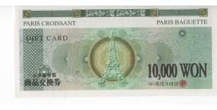 파리바게트 (1만원권)