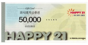 해피외식21 상품권 5만원